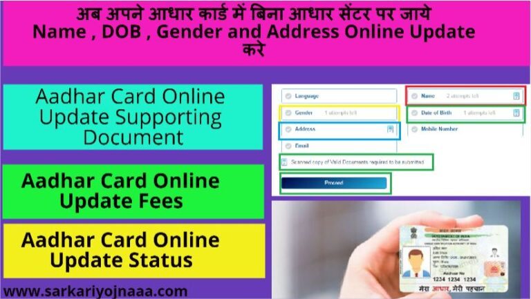 how to online update dob  name and address in aadhar card