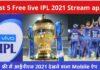Free IPL 2021 App | फ्री में IPL 2021 कैसे देखे | IPL live app