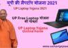 UP Laptop Yojana 2021 | UP Laptop Yojana Online Form