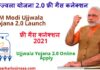 PM Modi Ujjwala Yojana 2.0  | Ujjwala Yojana 2.0 Online Registration
