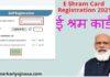E Shram Card by CSC | E Shram Card Registration 2021 | E Shramik Card Kya Hai