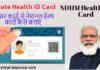NDHM Health ID Card 2021 | Health ID Card Online Apply | NDHM Card