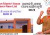 PM Awas Yojana List | प्रधानमंत्री आवास योजना लिस्ट 2020-21