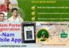 E Nam Portal | E Nam क्या है | E Nam Portal in Hindi | e-Nam Mobile App
