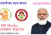 प्रधानमंत्री मातृ वंदना योजना | Pradhanmantri Matru Vandana Yojana